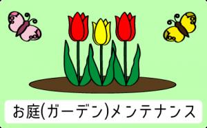 お庭(ガーデン)メンテナンス