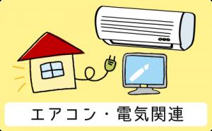 エアコン・電気関連