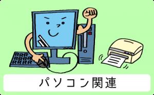 パソコン関連