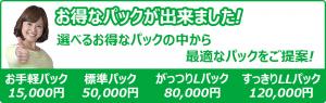 Web限定企画 兵庫県神戸市明石市加古川市近郊で不用品整理・処分のお得な最安値パックサービスに挑戦!
