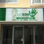 店舗改装工事途中経過④-明石市別所町-