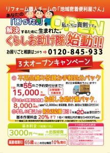 くらしお助け隊 大阪大正店 便利屋ちょぼ 3大キャンペーン