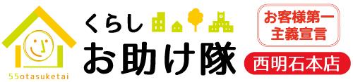 神戸市・明石市・加古川市の遺品整理・リフォーム・便利屋ならくらしお助け隊